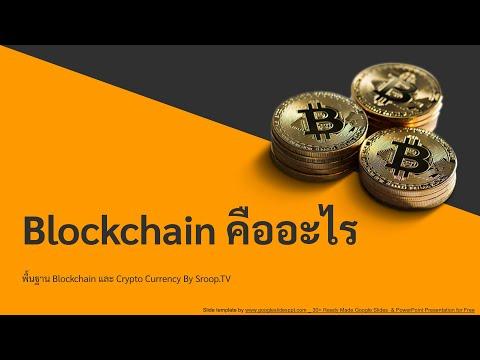 Blockchain คืออะไร ทำงานอย่างไร เข้าใจได้ไม่ยาก ไม่ใช่ programmer ก็เข้าใจได้