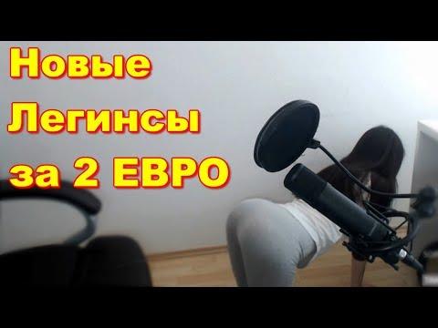 Queen_bans | Купила Новые Лосины И Кофточку за 2 ЕВРО + танцы - Популярные видеоролики!