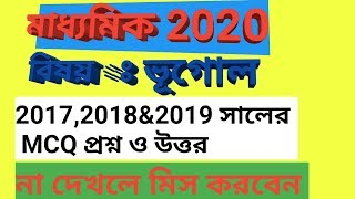 Geography mcq question&answers of 2017,2018&2019/WBBSE
