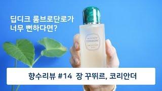 [향수리뷰 #14] 3만 원의 축복 / 장 꾸뛰르(Je…