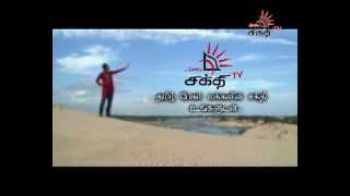 Shakthi TV Song 2012