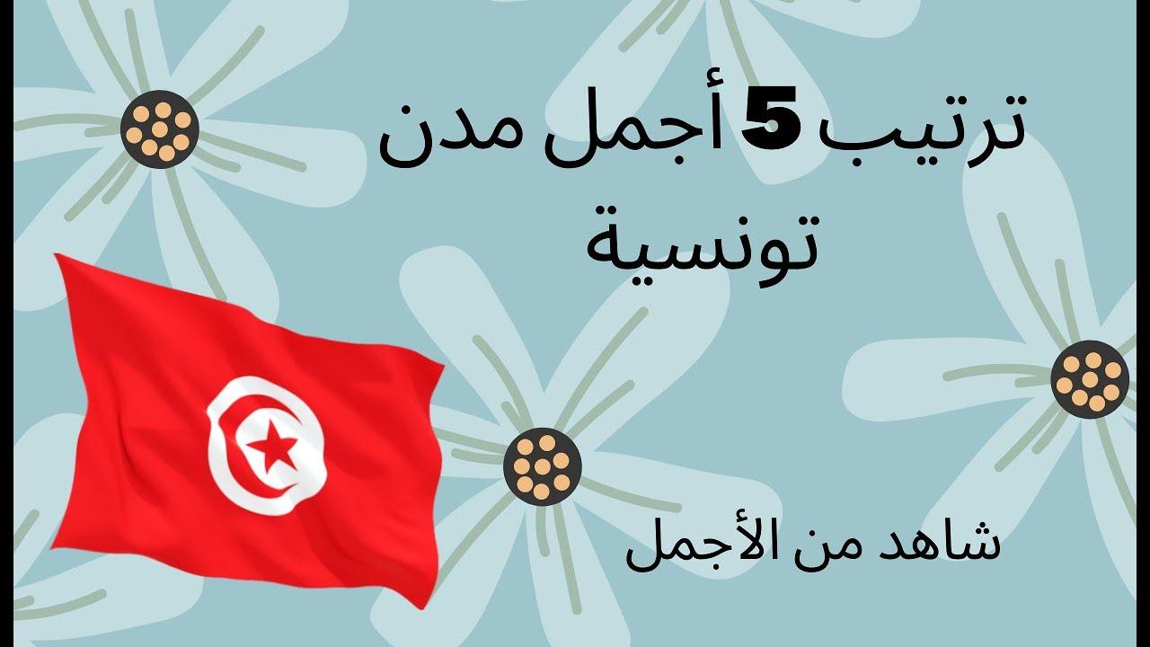 ترتيب 5 أجمل مدن تونسية شاهد من الأجمل