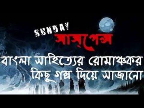 Obhisapto By Bibhutibhusan Bandapadhyay - SUNDAY SUSPENSE