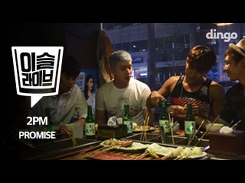 [TIPSY live] 2PM - Promise