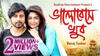 Bhalobeshe Khub Meraj Tushar Mp3 Song Download