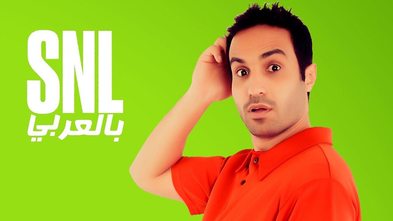 بالعربي SNL حلقة أحمد فهمى الكاملة في