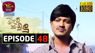 Mati Kadulu | Episode - 48 | 2021-04-05 | මැටි කඩුලු | Rupavahini Teledrama Thumbnail
