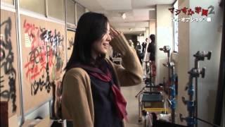 AKB48 マジすか学園2 NG・オフショット集 1/2 thumbnail