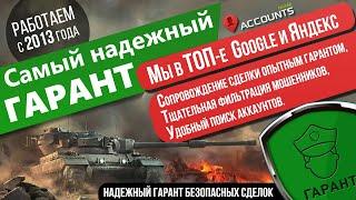 Как безопасно Купить или Продать прокачанный аккаунт WoT World Tanks?