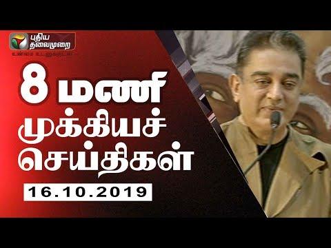 Puthiya Thalaimurai 8 AM News   Tamil News   Today News   Watch Tamil News   16/10/2019
