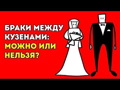 Опасно ли Вступать в Брак с Двоюродным Братом или Сестрой?