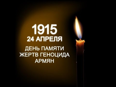 24 апреля день памяти геноцида армян
