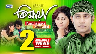 KI MAYA | KAZI SHUVO | SHARALIPI | Pasha | Nasrin | Official Music Video | Bangla Song | FULL HD thumbnail