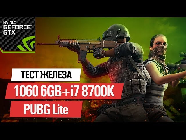 PUBG LITE ★ GTX 1060 6GB + i7 8700K [ ULTRA GRAPHICS SETTINGS 1080p ]