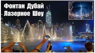 Дубай, Фонтаны и Световое Шоу    Dubai, the Fountains and Light Show