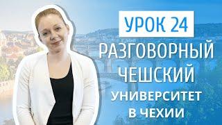 Урок 24. Разговорный чешский I Чешские университеты