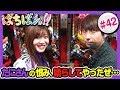 【公式 / 第1,3木曜 更新】【SKE48】ゼブラエンジェルのガチバトル「ぱちばん!!」#4…