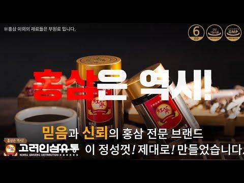 6년근 고려홍삼정 골드 2p