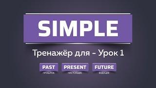 400 Simple -Тренажер для Урока 1.Полиглот Английский.