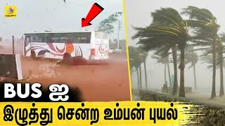 Shocking Video: புரட்டி போடும் Ampan புயல் | Ampan Cyclone