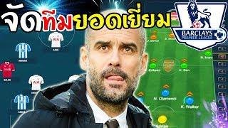 จัดทีมยอดเยี่ยม Premier League พลังโคตรเหลือเชื่อ!! [FIFA Online 3]