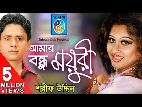 Amar Bondhu Moyuri (আমার বন্ধু ময়ূরী) - Sharif Uddin | Bangla New Song