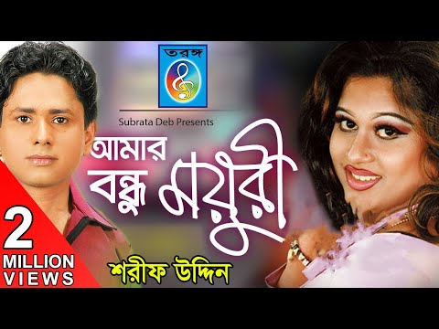 Amar Bandhu Mayuri (আমার বন্ধু ময়ূরী) - Sarif Uddin | Bangla New Song