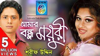 Amar Bondhu Moyuri (আমার বন্ধু ময়ূরী) - Sharif Uddin   Bangla New Song