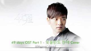 [Instr. DL/49 Days OST Part 1] (Seo young eun) 서영은 잊을만도 한데 Cover (Clearer version) Mp3