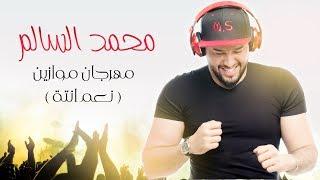 محمد السالم - نعم انته (حصريا) مهرجان موازين 2017