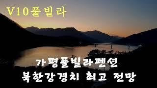 가평 풀빌라펜션 V 10펜션 북한강 전망최고 프로포즈이…