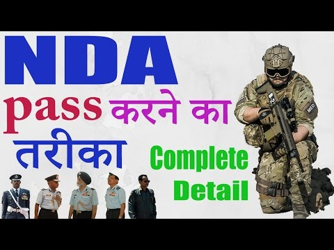 NDA Entrance Exam Information, How to Pass NDA Exam, How To join Army, How to Join Air Force, Navy