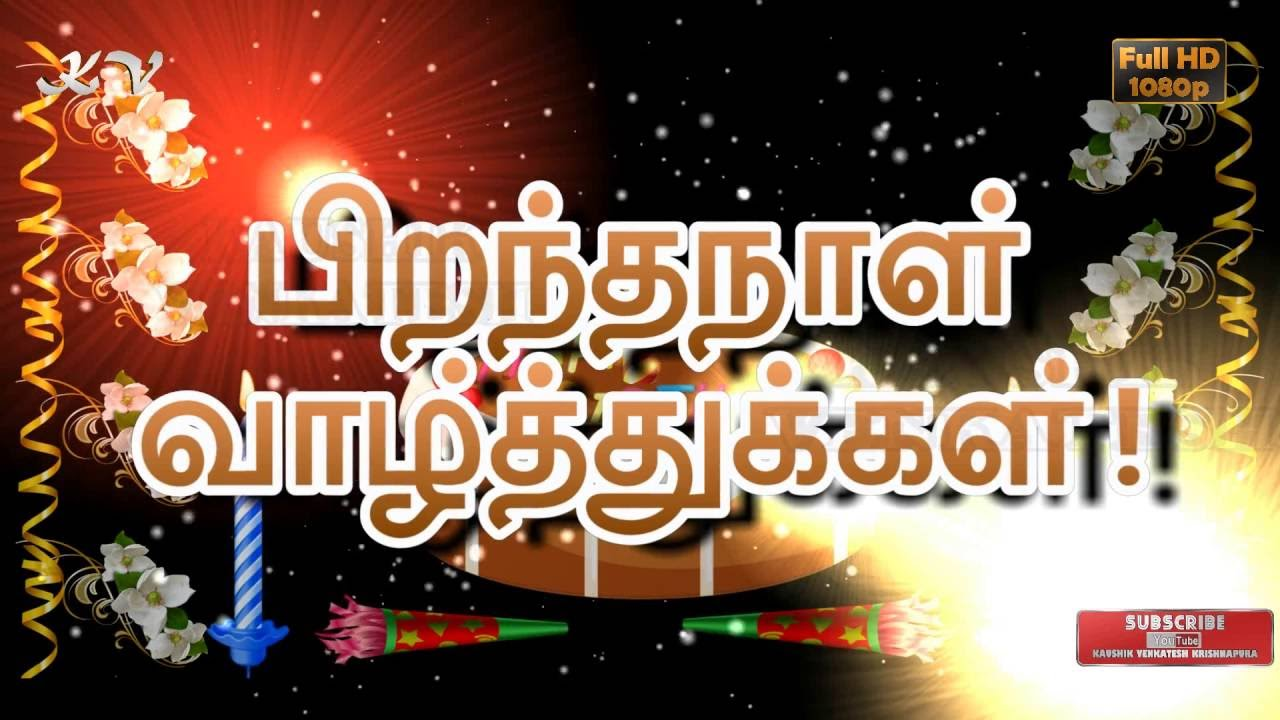 Happy Birthday Wishes In Tamil Tamil Videos Tamil Sms Tamil Greetings Youtube