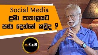 Pathikada, 5.5.2020 Asoka Dias interviews Prof. Harendra De Silva Thumbnail