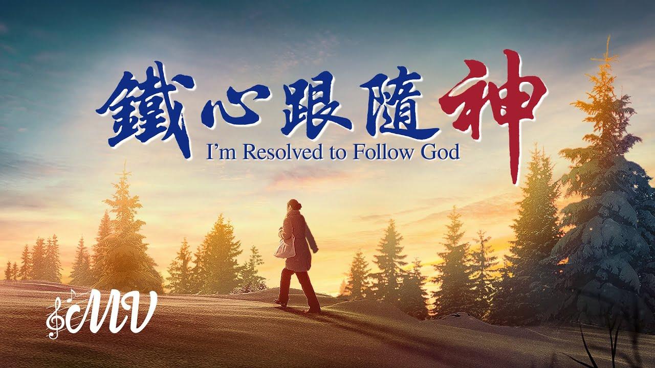 基督教會詩歌《鐵心跟隨神》神是我的生命力量【MV】