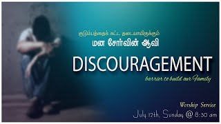 Sunday Service I HOP Church சமாதான திருச்சபை  I 12th July 2020 I Spirit of Discouragement