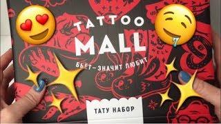 ✨ТАТУ НАБОР✨ Tattoo Mall