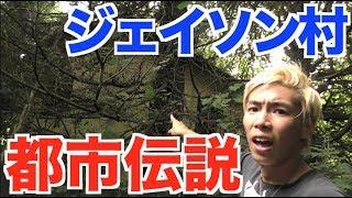 【都市伝説】ジェイソン村と言われる連続殺人鬼の居る村に行ってみた thumbnail