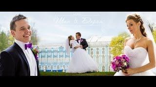 Свадебный клип. Иван & Дарья. 5 мая 2014.