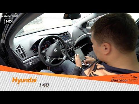 Осмотр Hyundai i40 в Германии