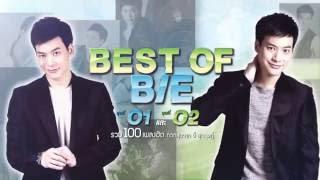 Best of BIE ชุด 1 และชุด 2