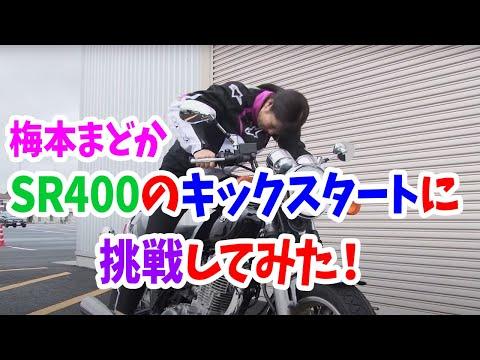 【梅チャレ!】生産終了につき、最後のチャンス! 梅本まどかがSR400のキック始動に初挑戦!