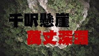Publication Date: 2019-04-15 | Video Title: 東張西望 | 警告提示唔係講笑!行山一定要做足準備