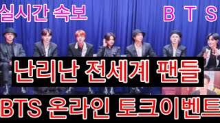 "[BTS 방탄소년단] 실시간속보  난리난 전세계 팬들 ""BTS 온라인 토크쇼 출연""  (BTS appear on Special Online Talk Event Show)"