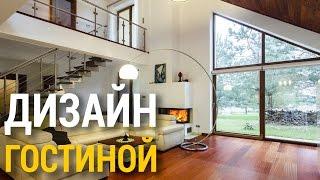 Школа дизайна: Дизайн интерьера гостиной. Уроки дизайна интерьера