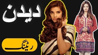 Deedan Best Actors Rating | Aplus Drama | Pakistani Drama | Sanam Saeed | Minsa Malik