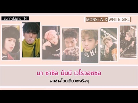[Karaoke/Thaisub] Monsta X – White Girl (하얀소녀) II Color Coded II