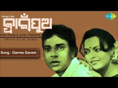 Garma Garam | Oriya Film Song | Jwain Puo | Prafulla Kar