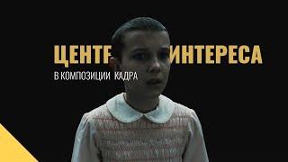 ЦЕНТР ИНТЕРЕСА | Композиция кадра в кино