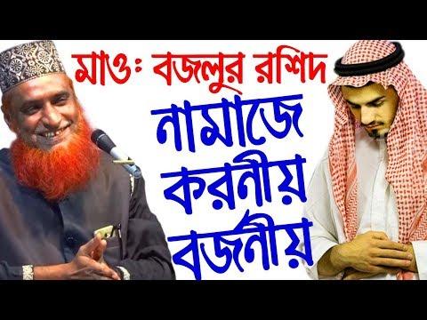 New bangla waz bazlur rashid waz bangla new waz amir hamza waz 2018 bangla lecture new waz tv